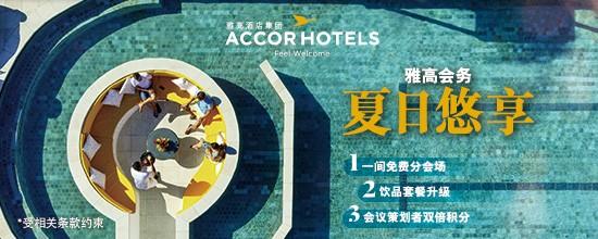 雅高酒店集团