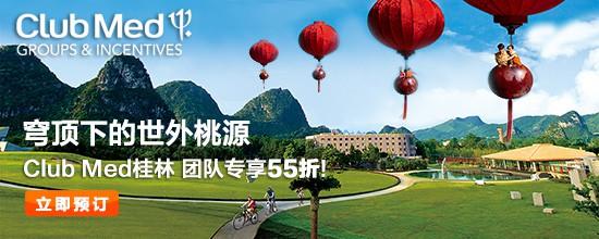 Club Med 桂林度假村