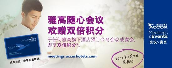 雅高冬季会议特惠