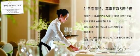 西宁新华联索菲特大酒店&诗铂高级服务公寓