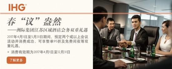 """春""""议""""盎然 ——洲际集团江苏区域酒店会务双重礼遇"""