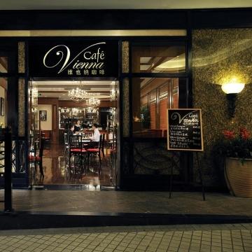 维也纳咖啡厅