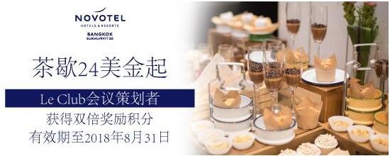 曼谷素坤逸20诺富特酒店