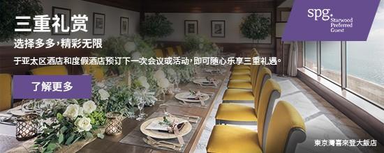 万豪国际酒店集团