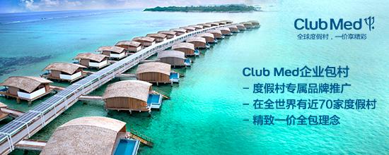 上海客美德假期旅行社