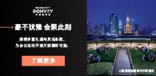 Marriott International China