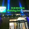 上海古北智选假日酒店